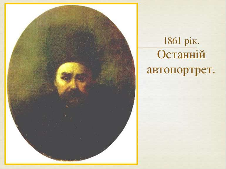 1861 рік. Останній автопортрет.