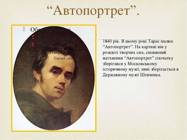 """""""Автопортрет"""". 1840 рік. В цьому році Тарас малює """"Автопортрет"""". На картині в..."""