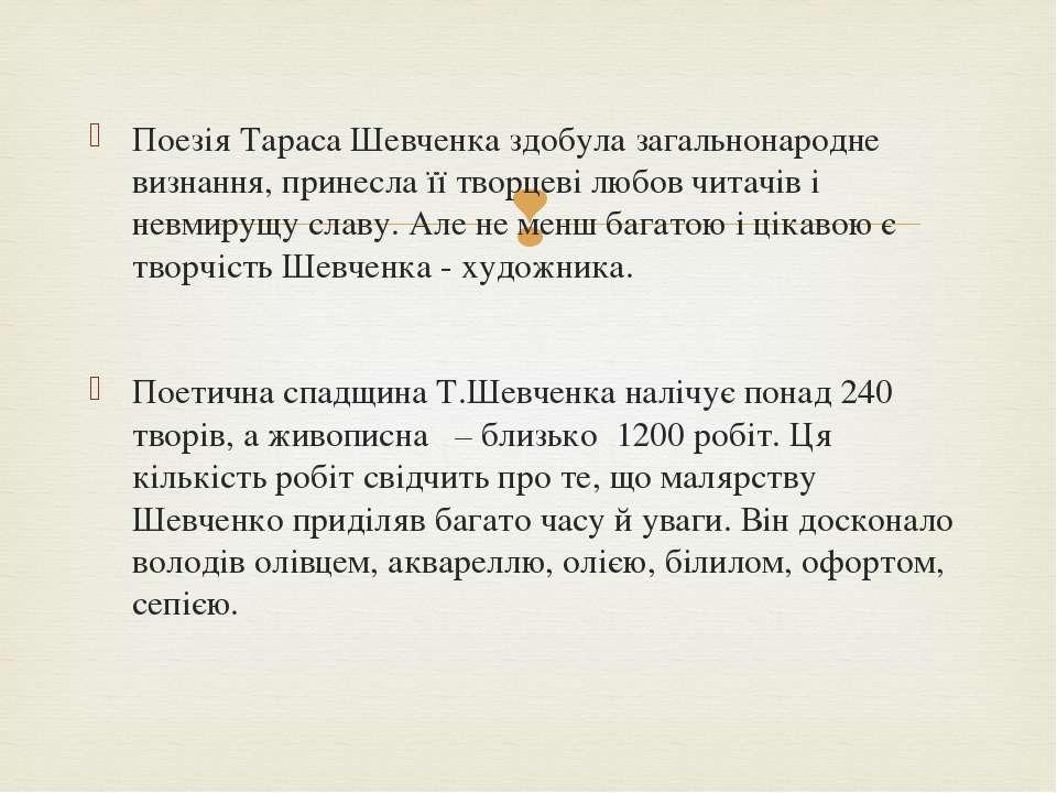 Поезія Тараса Шевченка здобула загальнонародне визнання, принесла її творцеві...