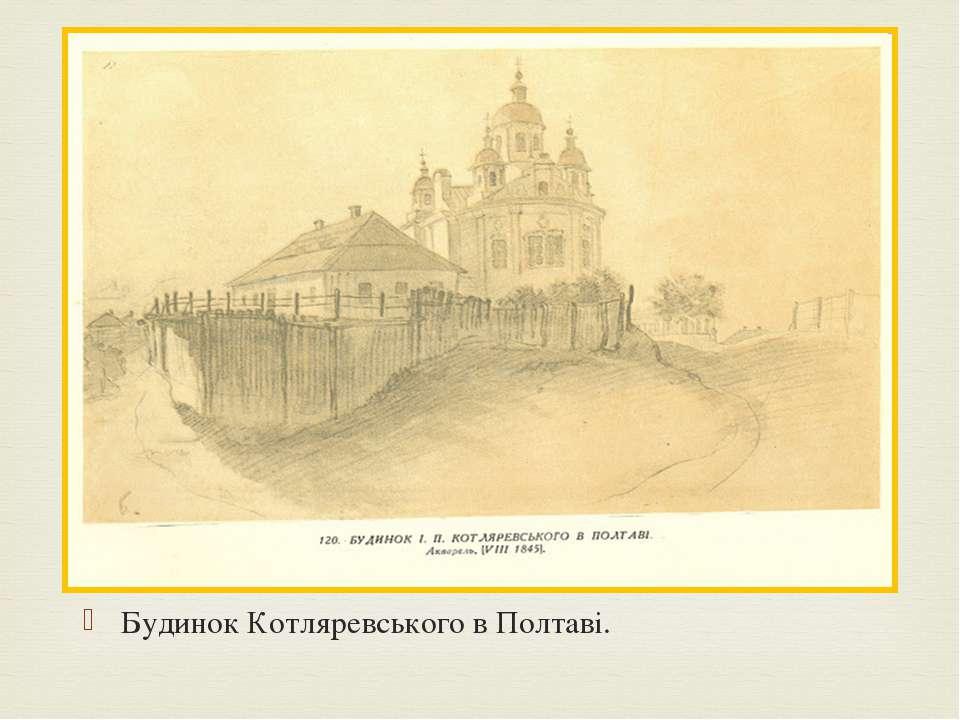 Будинок Котляревського в Полтаві.