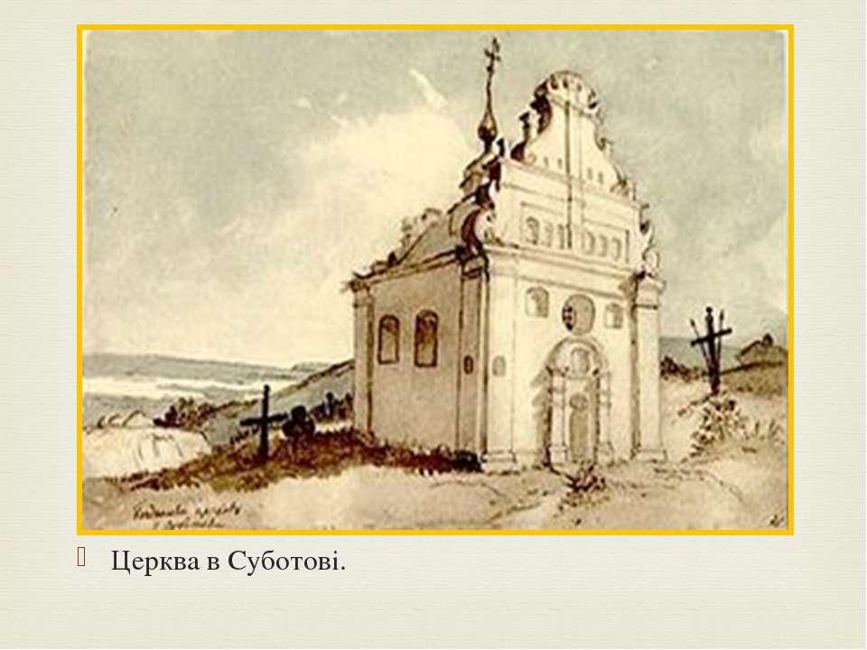 Церква в Суботові.