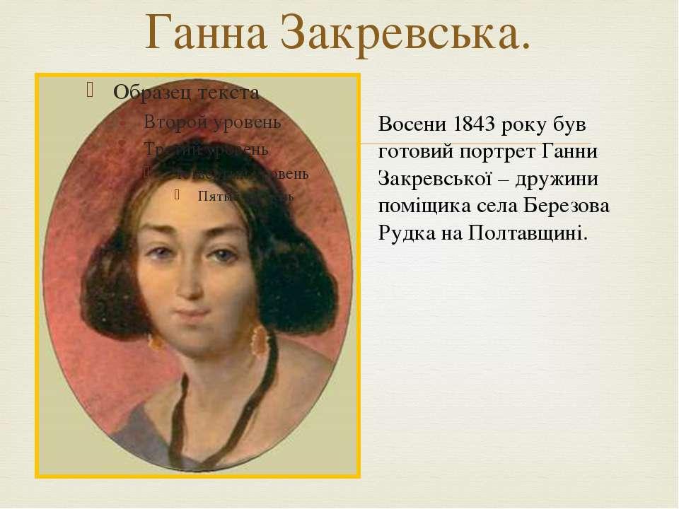 Ганна Закревська. Восени 1843 року був готовий портрет Ганни Закревської – др...