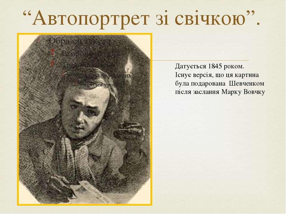 """""""Автопортрет зі свічкою"""". Датується 1845 роком. Існує версія, що ця картина б..."""
