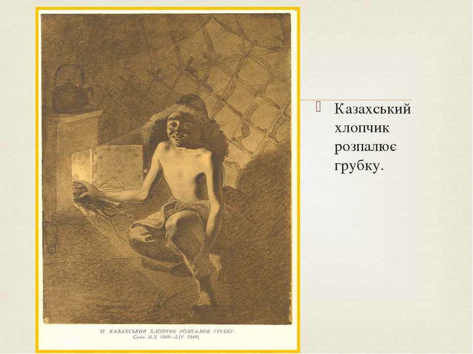 Казахський хлопчик розпалює грубку.