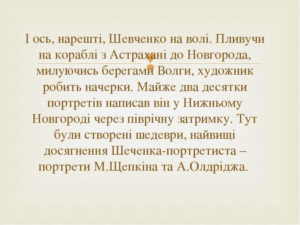 І ось, нарешті, Шевченко на волі. Пливучи на кораблі з Астрахані до Новгорода...