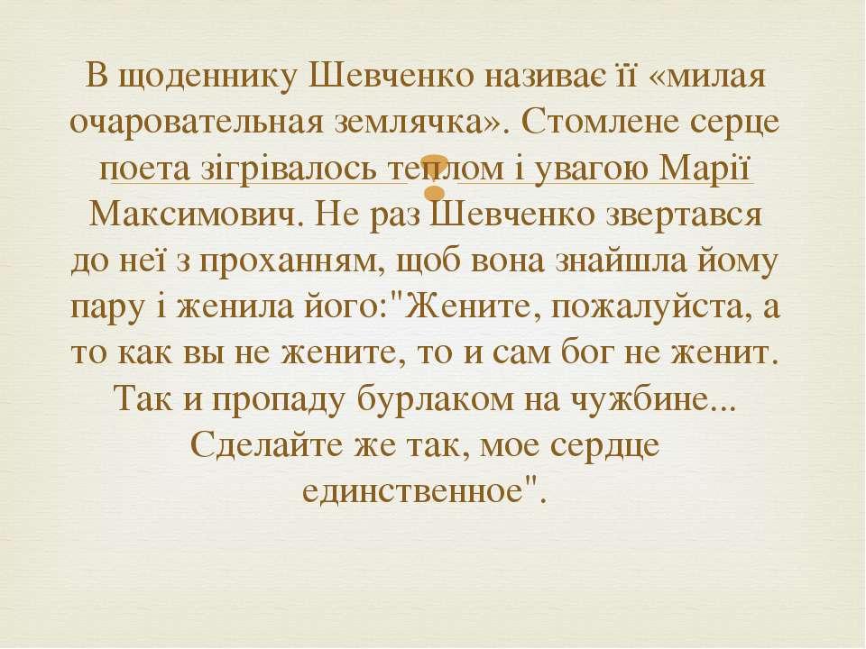 В щоденнику Шевченко називає її «милая очаровательная землячка». Стомлене сер...
