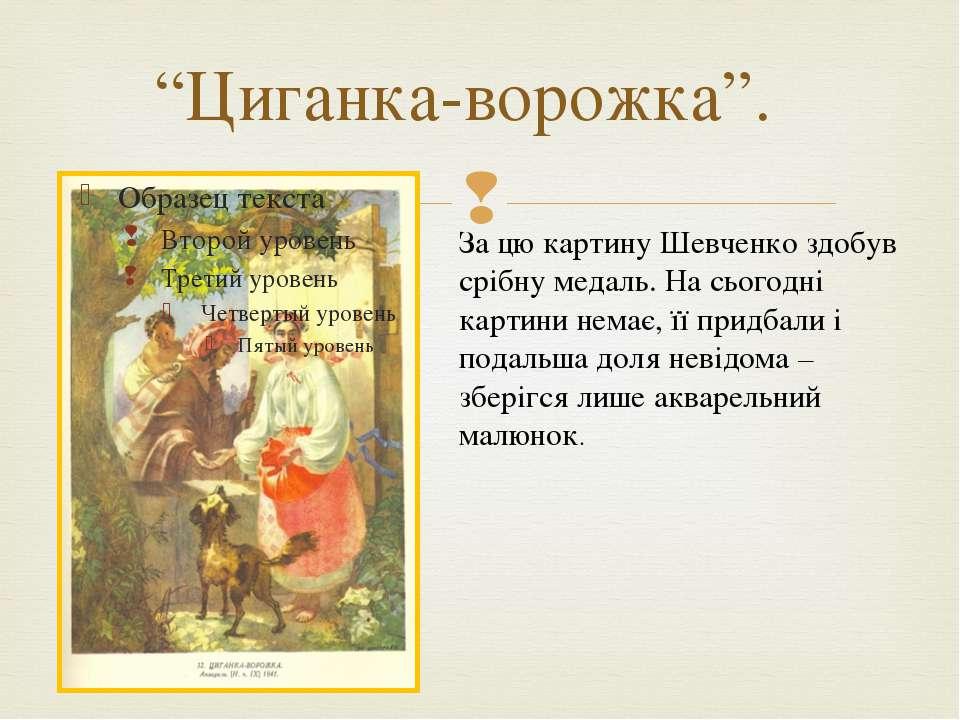 """""""Циганка-ворожка"""". За цю картину Шевченко здобув срібну медаль. На сьогодні к..."""