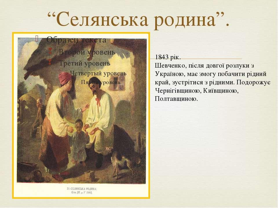 """""""Селянська родина"""". 1843 рік. Шевченко, після довгої розлуки з Україною, має ..."""