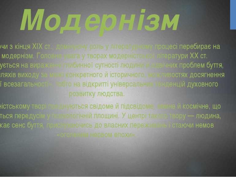 Модернізм Починаючи з кінця XIX ст., домінуючу роль у літературному процесі п...