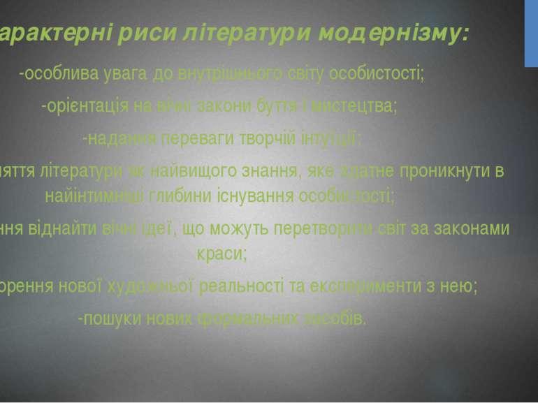 Характерні риси літератури модернізму: -особлива увага до внутрішнього світу ...