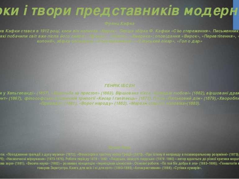 Збірки і твори представників модернізму Франц Кафка Творчий прорив Кафки став...