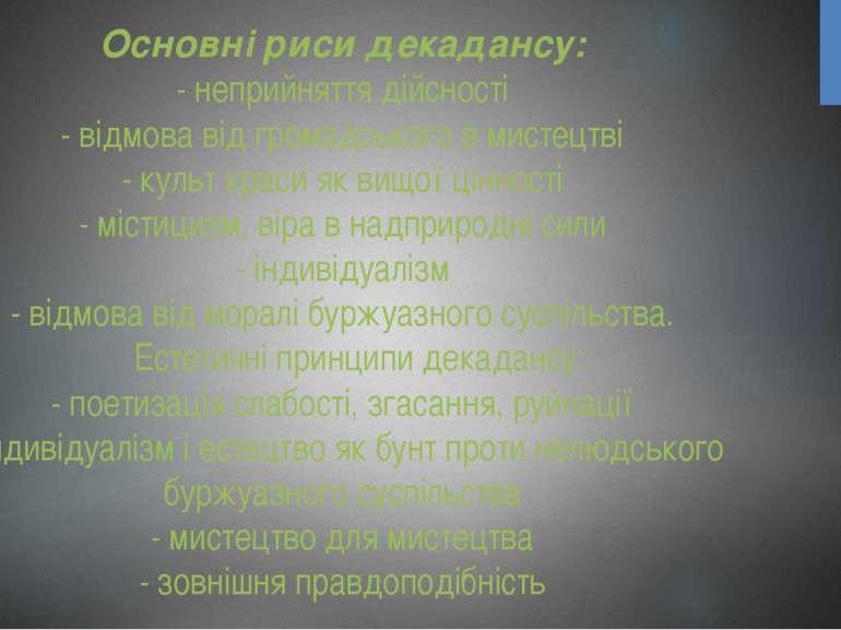 Основні риси декадансу: - неприйняття дійсності - відмова від громадського в ...