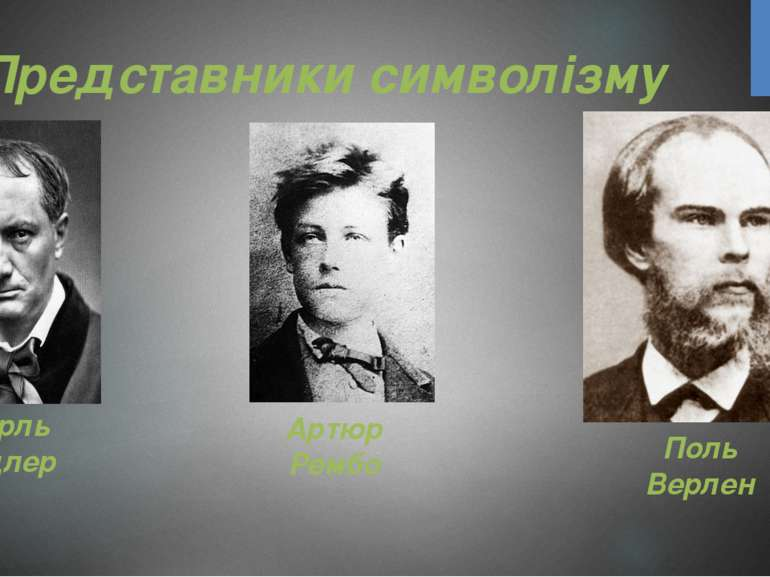 Представники символізму Шарль Бодлер Артюр Рембо Поль Верлен