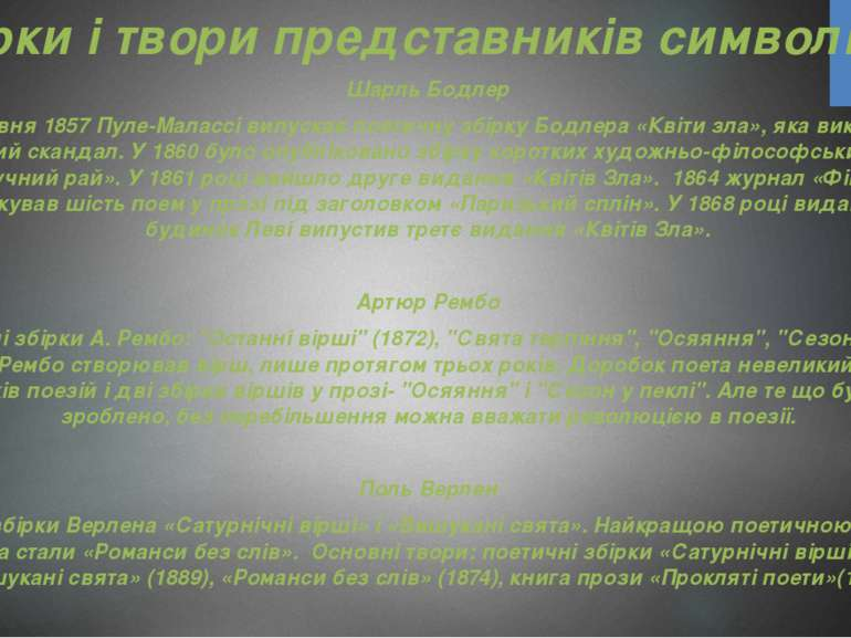 Збірки і твори представників символізму Шарль Бодлер 25 червня 1857 Пуле-Мала...