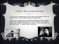 Гіпноз від композитора С. Гулак-Артемовський вирішує активно зайнятися практи...