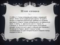 Шлях співака З 1838 p. C. Гулак-Артемовський співає у придворній капелі. Успі...