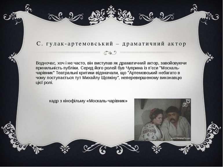 С. гулак-артемовський – драматичний актор Водночас, хоч і не часто, він висту...
