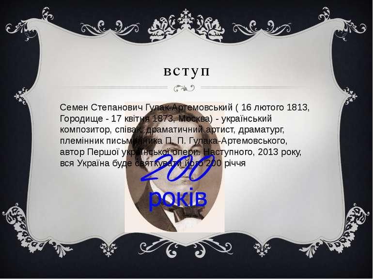 вступ Семен Степанович Гулак-Артемовський ( 16 лютого 1813, Городище - 17 кві...