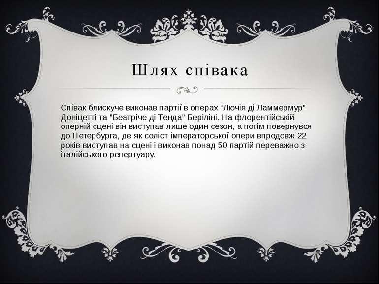 """Шлях співака Співак блискуче виконав партії в операх """"Лючія ді Ламмермур"""" Дон..."""