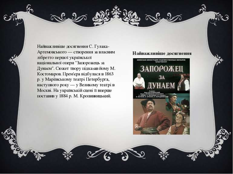 Найважливіше досягнення Найважливіше досягнення С. Гулака-Артемовського — ств...