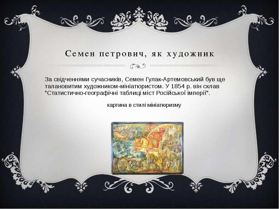 Семен петрович, як художник За свідченнями сучасників, Семен Гулак-Артемовськ...