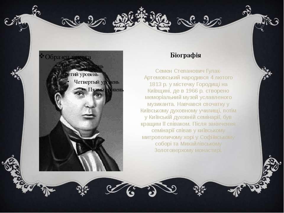 Біографія Семен Степанович Гулак-Артемовський народився 4 лютого 1813 р. у мі...