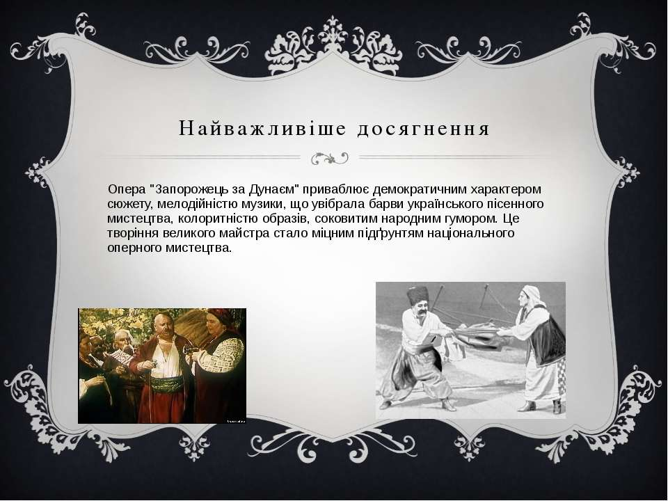 """Найважливіше досягнення Опера """"Запорожець за Дунаєм"""" приваблює демократичним ..."""