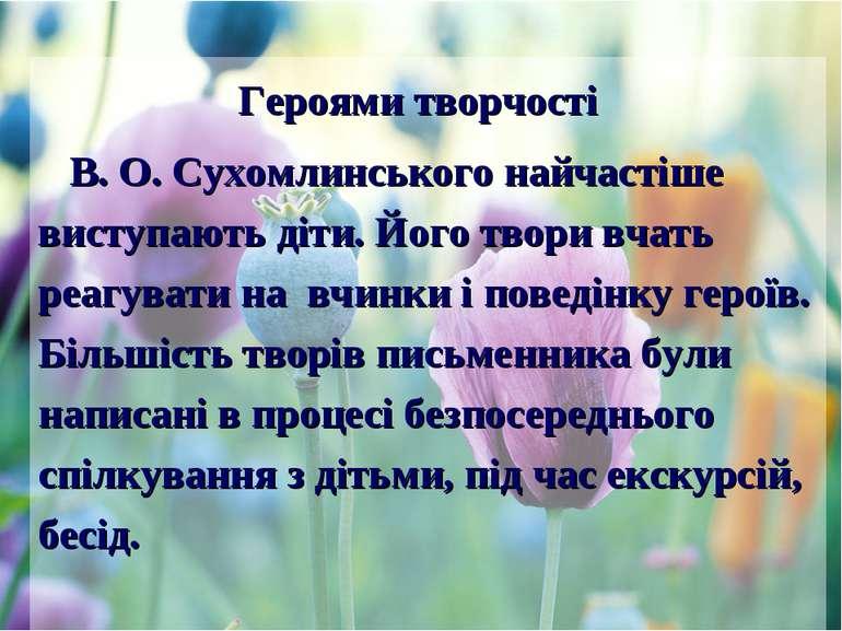 Героями творчості В. О. Сухомлинського найчастіше виступають діти. Його твори...