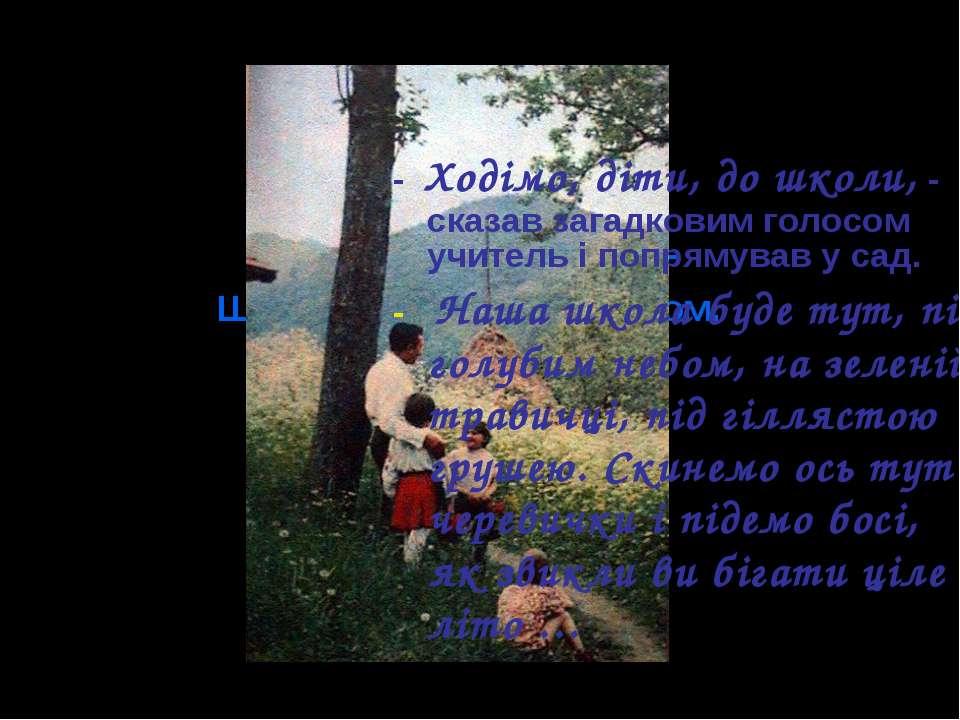 Незвичайна школа В. О.Сухомлинського – Школа під Голубим Небом. - Ходімо, діт...