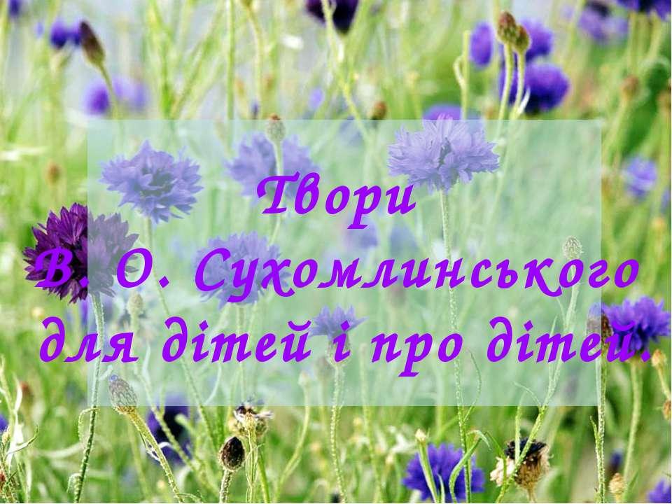 Твори В. О. Сухомлинського для дітей і про дітей.