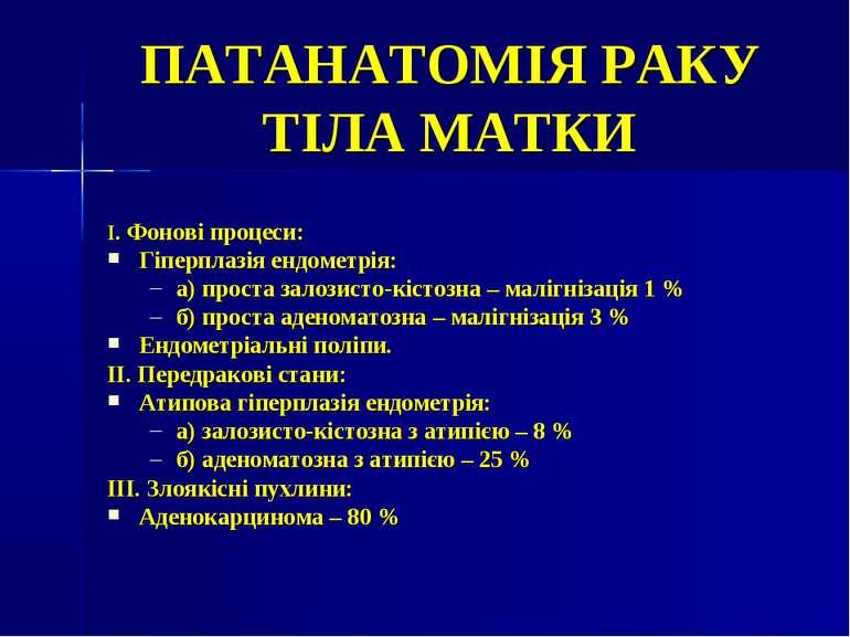 ПАТАНАТОМІЯ РАКУ ТІЛА МАТКИ І. Фонові процеси: Гіперплазія ендометрія: а) про...