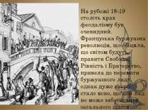 На рубежі 18-19 століть крах феодалізму був очевидний. Французька буржуазна р...