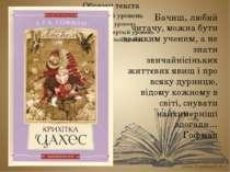 Бачиш, любий читачу, можна бути великим ученим, а не знати звичайнісіньких жи...