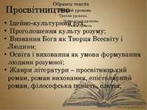 Просвітництво Ідейно-культурний рух; Проголошення культу розуму; Визнання Бог...