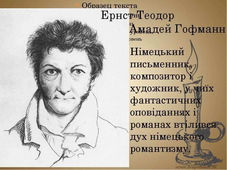 Ернст Теодор Амадей Гофманн Німецький письменник, композитор і художник, у чи...