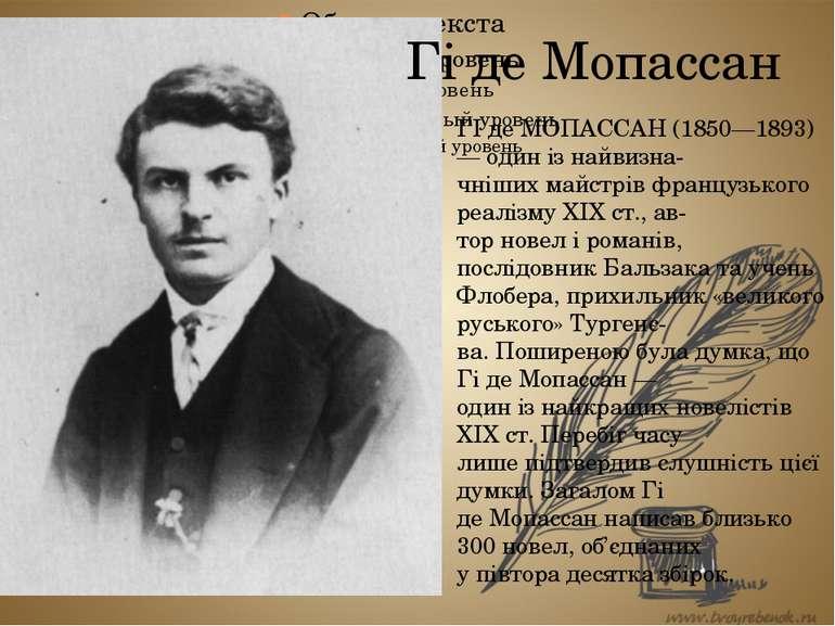 Гі де Мопассан ГІ де МОПАССАН (1850—1893)— один із найвизна- чніших майстрів ...