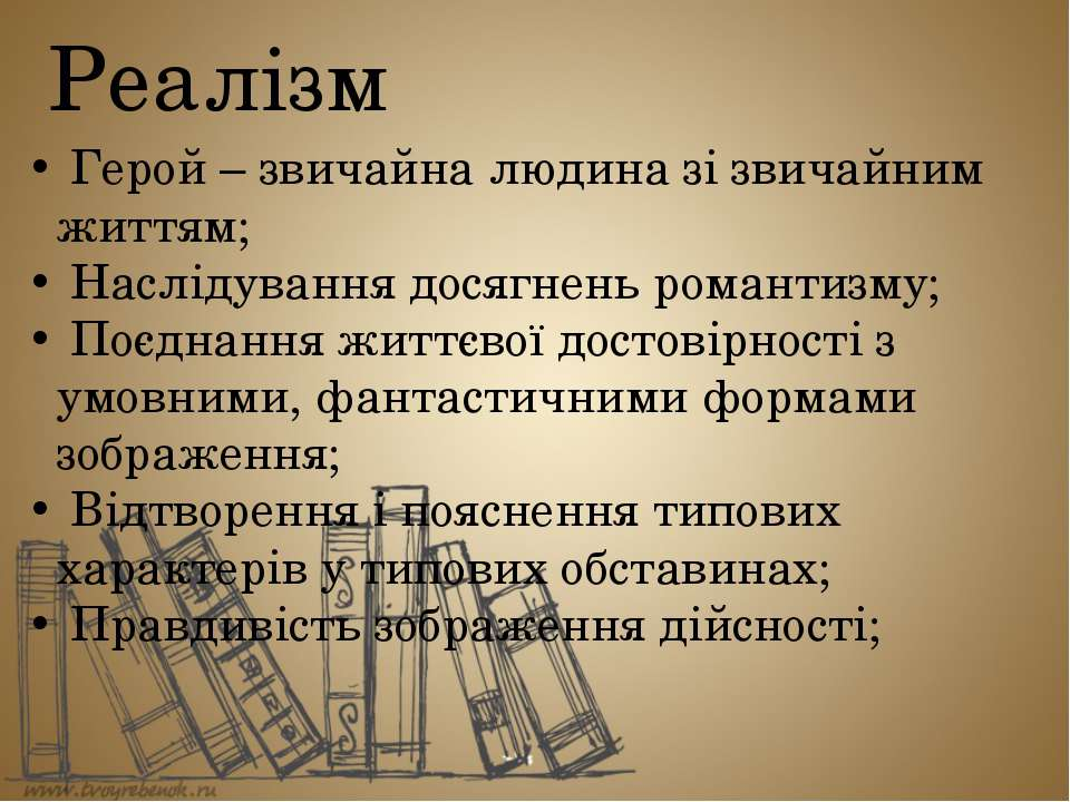 Реалізм Герой – звичайна людина зі звичайним життям; Наслідування досягнень р...