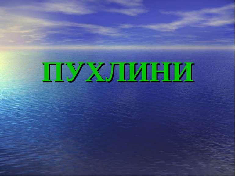 ПУХЛИНИ