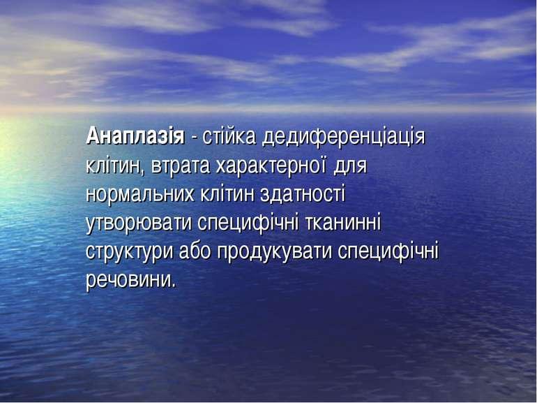 Анаплазія - стійка дедиференціація клітин, втрата характерної для нормальних ...