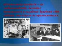 «Учительська професія – це людинознавство, постійне проникнення у складний ду...