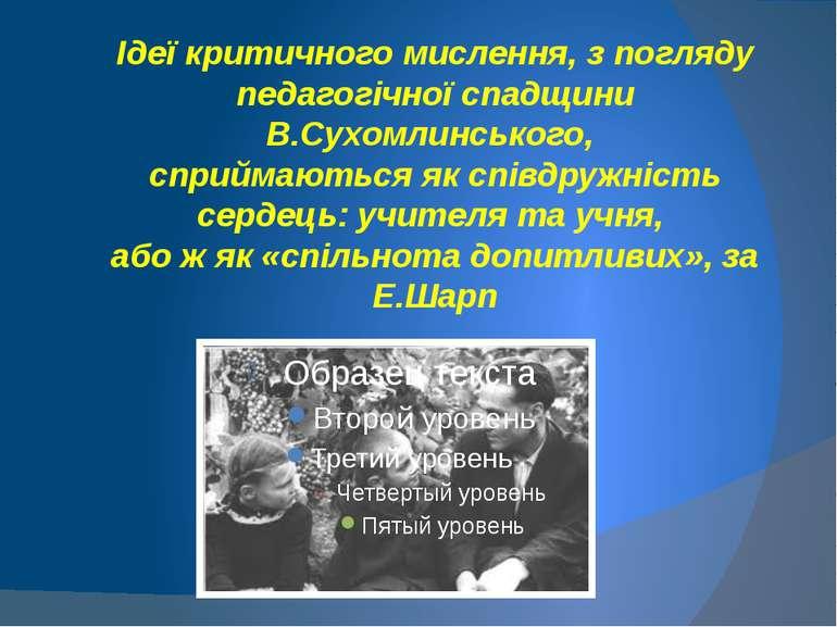 Ідеї критичного мислення, з погляду педагогічної спадщини В.Сухомлинського, с...