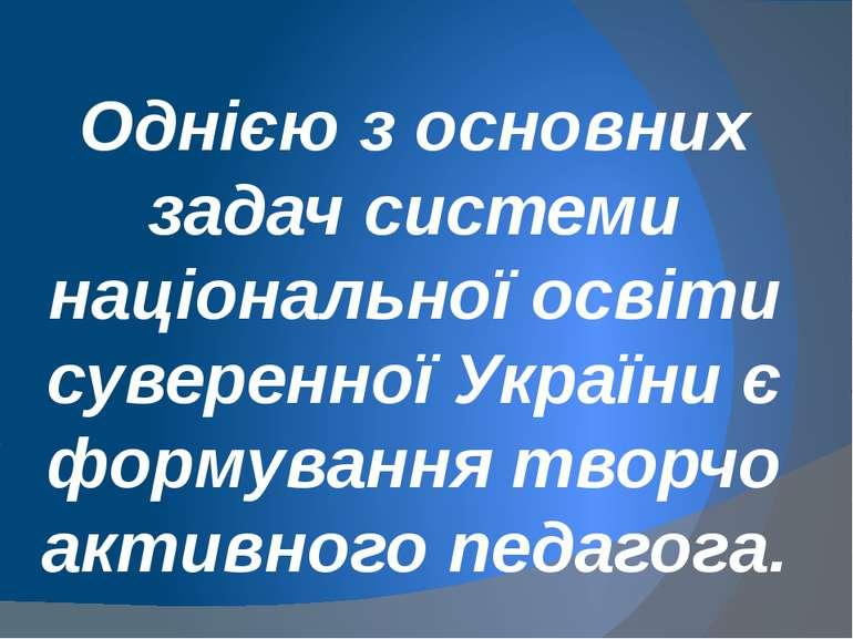 Однією з основних задач системи національної освіти суверенної України є форм...