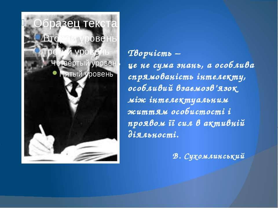 Творчість – це не сума знань, а особлива спрямованість інтелекту, особливий в...