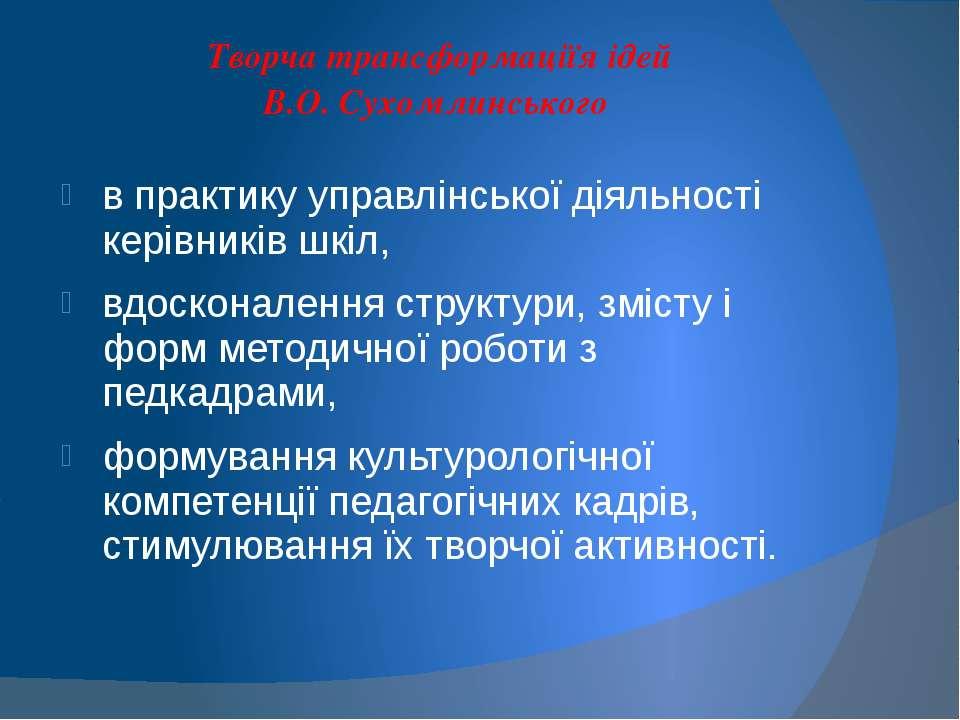 Творча трансформаціїя ідей В.О.Сухомлинського в практику управлінської діяль...