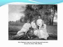Леся Українка (зліва) та Олена Пчілка серед знайомих. Зелений Гай. Фото 1904....