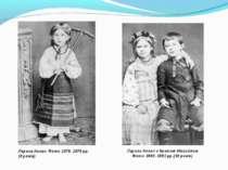 Лариса Косач. Фото 1878..1879 рр.(8 років) Лариса Косач з братом Михайлом. Фо...