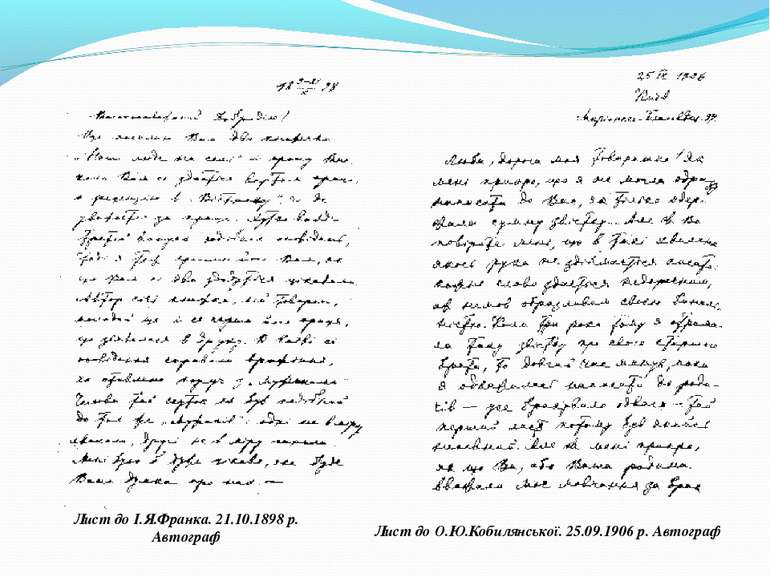 Лист до І.Я.Франка. 21.10.1898 р. Автограф Лист до О.Ю.Кобилянської. 25.09.19...