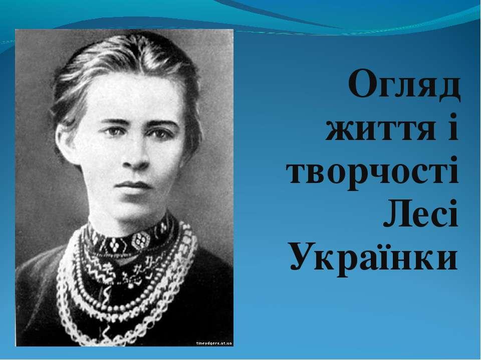 Огляд життя і творчості Лесі Українки