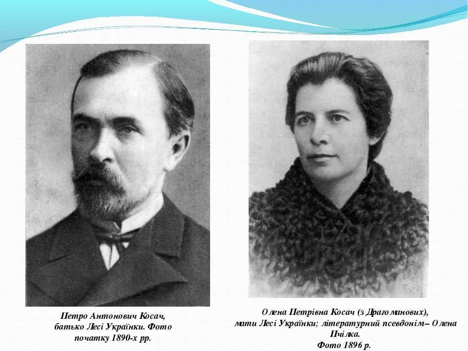 Петро Антонович Косач, батько Лесі Українки. Фото початку 1890-х рр. Олена Пе...