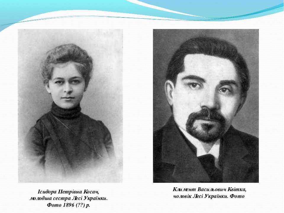 Ісидора Петрівна Косач, молодша сестра Лесі Українки. Фото 1896 (??) р. Климе...